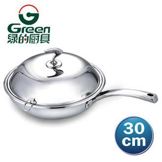 《綠的廚具》七層複合金平底炒鍋30CM(單柄)  【MP6030】