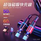 [120cm系列] 超強三合一自動吸附磁吸快充傳輸充電線 數據線 蘋果安卓TYPE-C 尼龍編繩【QAHJ41025】
