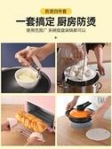 防燙夾 防燙夾取碗夾廚房防燙手神器夾盤器夾碗提盤夾碟盤子蒸菜夾子防滑 交換禮物