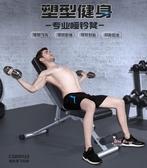 仰臥板 健身椅仰臥起坐腹肌板多功能啞鈴凳小飛鳥臥推凳健身器材T 2色