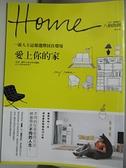 【書寶二手書T4/設計_AHJ】愛上你的家-一流人士這樣選擇居住環境_八納啓創