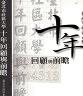 二手書R2YB 97年12月《臺北市社區大學 十年回顧與前瞻》臺北市政府教育局9