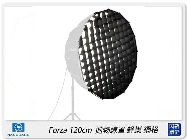 Nanguang 南冠/南光 Forza 120cm 蜂巢 網格 For 120cm 拋物線罩 柔光罩 柔光箱(公司貨)