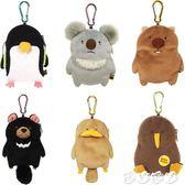 零錢包 日本袋熊家族卡通零錢包女迷你可愛韓國創意公交卡書包掛件鑰匙扣 【全館9折】