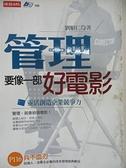 【書寶二手書T7/財經企管_IC7】管理要像一部好電影_劉順仁