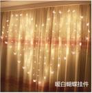彩燈閃燈串燈LED星星燈房間愛心裝飾掛燈求婚佈置新品 交換禮物