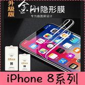 【萌萌噠】iPhone 8 / 8 Plus  超薄隱形膜 金剛水凝膜 前膜+後膜 全透明曲面全覆蓋 防暴 螢幕保護膜