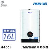《鴻茂HMK》16L 智能恆溫瓦斯熱水器【強制排氣】H-1601
