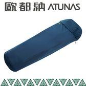 【Atunas 歐都納 天鵝絨睡袋內套《深藍》】A-SB1502/睡袋/登山露營/旅遊