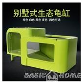 乌龟缸带晒台大型乌龟别墅专用缸小型水陆缸蜥蜴塑料爬宠饲养箱  LX HOME 新品