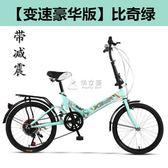 自行車 20寸折疊自行車超輕便攜迷你小型輕便變速減震成人男女式 俏女孩