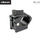 黑熊數位 Ulanzi AgmibalGear RC-22 22mm 鋁合金管夾 相機配件 冷靴座 圓管固定座 攝影棚