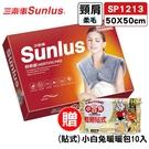 三樂事Sunlus 頸肩雙用柔毛熱敷墊 SP1213 50X50cm (雙面細緻毛料 乾濕兩用功能) 專品藥局【2017404】