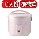 虎牌【JNP-1800】機械電子鍋 不可超取 優質家電