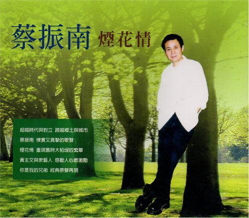 【停看聽音響唱片】【CD】蔡振南:煙花情