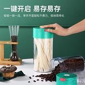 塑料密封罐抽真空儲物罐食品防潮罐奶茶店用品【極簡生活】