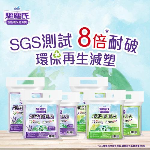 驅塵氏 香氛環保清潔袋 垃圾袋-檸檬/薰衣草 3捲入 小/中/大【BG Shop】6款可選