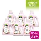 歐芮坦小蘇打洗衣皂精(薔薇香氛)1500g-6瓶/箱