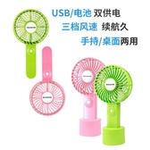 手持風扇 小風扇充電手持風扇學生隨身迷你USB風扇便攜式臺式小電風扇【解暑神器】