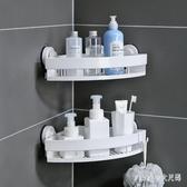 浴室收納架 吸盤浴室置物架衛生間置物架壁掛強力吸壁式廁所三角架 LC4172 【Pink中大尺碼】