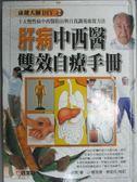 【書寶二手書T1/醫療_IHN】肝病中西醫雙效自療手冊_章健