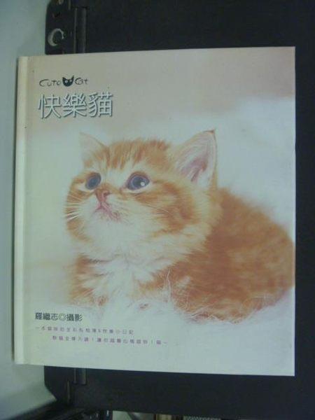 【書寶二手書T3/寵物_GCT】快樂貓_羅繼誌
