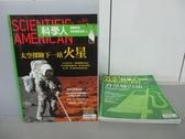 【書寶二手書T3/雜誌期刊_RBA】科學人_89~96期間_共6本合售_太空探險下一站-火星等