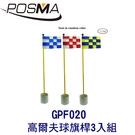 POSMA 3節式高爾夫球旗標誌 旗桿 GPF020