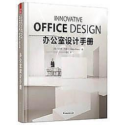 簡體書-十日到貨 R3Y【辦公室設計手冊(引進版)(彙集諸多不同類型辦公空間的改造和新建