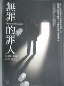 【書寶二手書T3/一般小說_GME】無罪的罪人_史考特‧杜羅