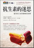 (二手書)抗生素的迷思