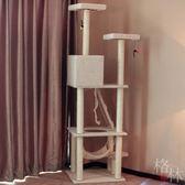 貓窩玩具 貓爬架貓抓板貓樹【PJ6237】