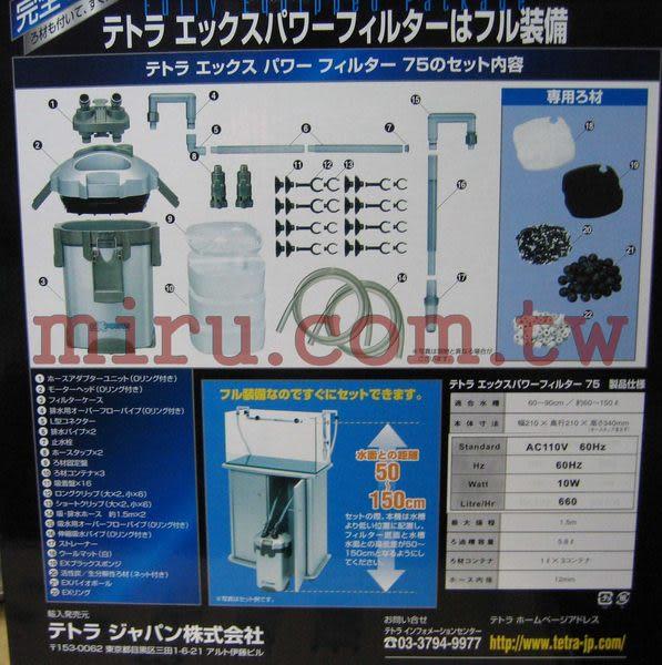 【西高地水族坊】德國Tetra EX75 EX POWER 75方桶(圓)過濾器
