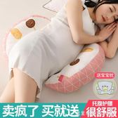 孕有來孕婦枕頭護腰側睡臥枕多功能托腹U型枕懷孕期墊肚用品抱枕 NMS漾美眉韓衣