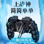 吃雞神器游戲手柄六指四鍵使命召喚輔助手柄高端手游散熱自動壓搶戰場物理和平外設