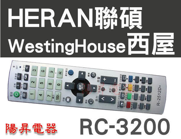 HERAN 聯碩 WestingHouse西屋 液晶電視遙控器 R-3200 (R-1611D,R-1711D,R-1612D,R-3001,R-2021,R-1814D
