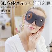 3d眼罩睡眠遮光睡覺舒適夏天男女可愛軟妹少女卡通眼疲勞學生 【快速出貨】
