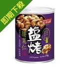 【即期良品】紅布朗 鹽烤腰果仁 (170g/罐)_2020/3/17