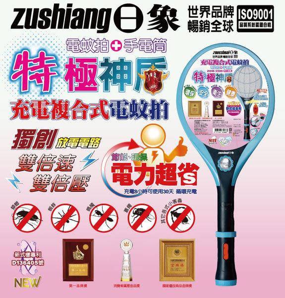 【艾來家電】【刷卡分期零利率+免運費】~買2支以上更便宜~ ZOM-3500日象特極神盾充電式電蚊拍