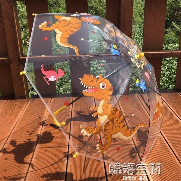 新款恐龍卡通傘透明兒童雨傘幼兒園自動寶寶男女孩小學生長柄公主 韓語空間
