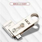 隨身碟 u盤32g安卓手機otg兩用32gu盤金屬旋轉個性創意 QG1829『東京衣社』