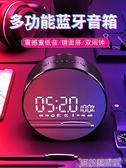 現貨音響 藍牙音箱超重低音炮小音響鋼炮家用鬧鐘手機電腦迷你 科技藝術館3-5