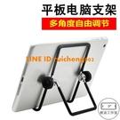 平板電腦桌面支架蘋果手機通用架ipad便攜小巧支夾托架床頭電視【輕派工作室】
