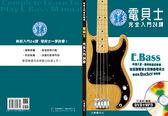 【小麥老師 樂器館】全新 貝士系列 電貝士完全入門24課(附一片DVD+MP3 )【I33】