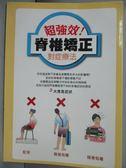 【書寶二手書T6/醫療_GPI】超強效!脊椎矯正對症療法_甲木壽人