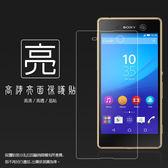 ◆亮面螢幕保護貼 Sony Xperia M5 保護貼 亮貼 亮面貼 保護膜 軟性