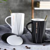 馬克杯 北歐簡約馬克杯男帶蓋勺創意杯子女陶瓷 牛奶咖啡情侶水杯一對 優家小鋪