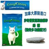 【沙奇】優質超凝結貓砂-綠標 -強效多功能配方- 20LB/磅(G002C12)