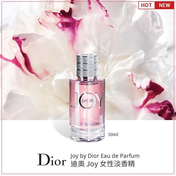迪奧 Dior Joy by Dior 女性淡香精 50ml 珍妮佛羅倫斯代言 開運香氛 情人節推薦 【SP嚴選家】