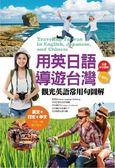 用英日語導遊台灣:觀光英語常用句圖解(32K彩色+1 英文MP3+1日文MP3)